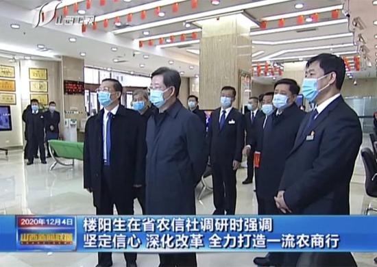 山西省委书记楼阳生在省农信社调研