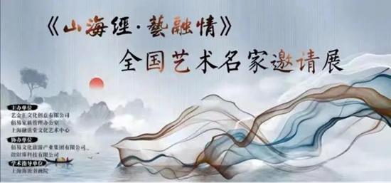 《山海经·艺融情—全国艺术名家邀请展》12月13日在沪开幕!