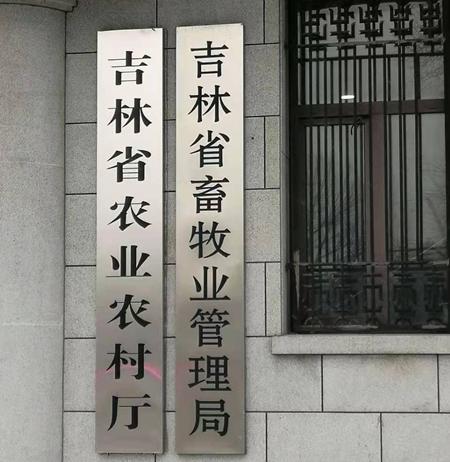 北京中农金科种业伪劣种子坑农,吉林省农业厅文件被指欺上瞒下