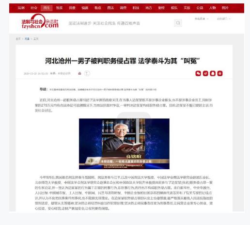 河北沧州一男子被判职务侵占罪,专家认为定性值得商榷
