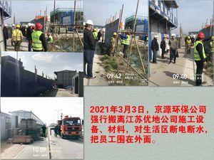 江苏南通:京源环保公司不结付工程款还将乙方强行驱离