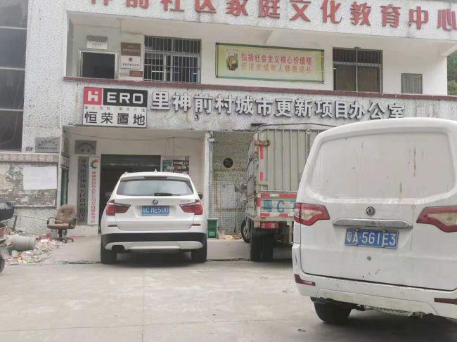 """广东珠海:旧村更新改造之""""殇"""" 谁拆了我的房?"""