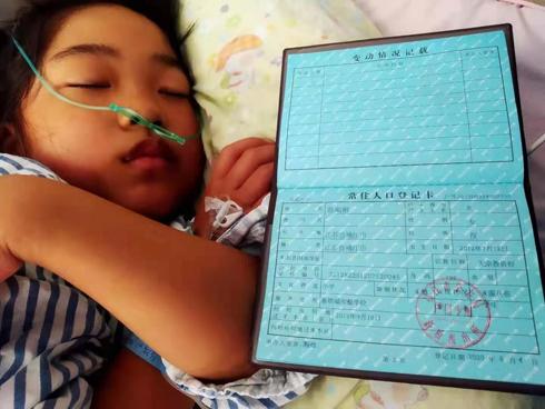 靖江9岁女童身患沉疴 慈父无奈泣血求助