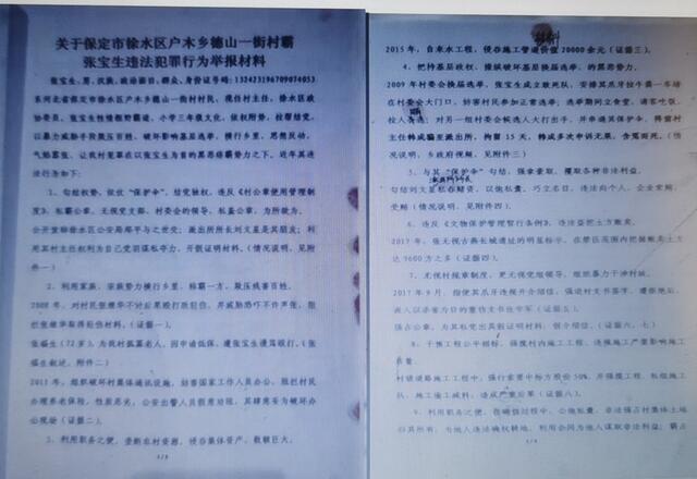 保定市徐水区一村主任被举报涉嫌违法违规占用基本农田