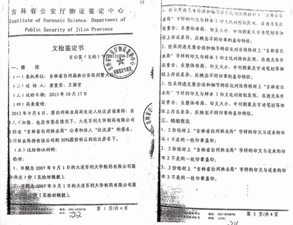 辽宁大连:谁在给涉嫌九宗罪的赵卿全充当保护伞?