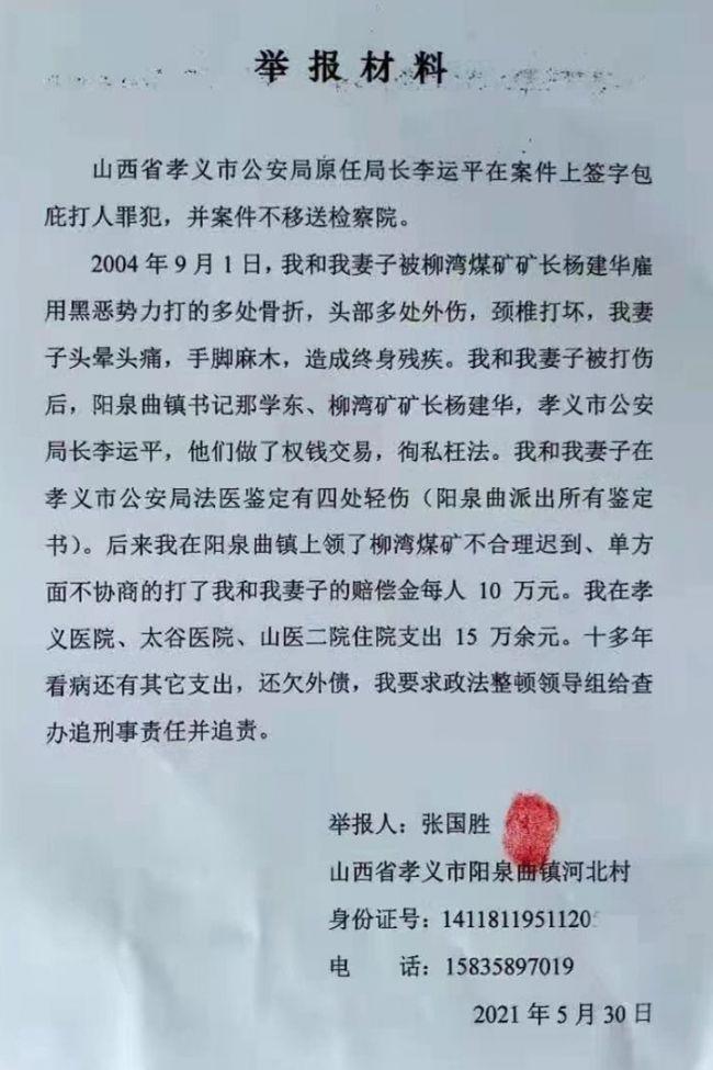 山西省孝义市:办案不公 枉法办事