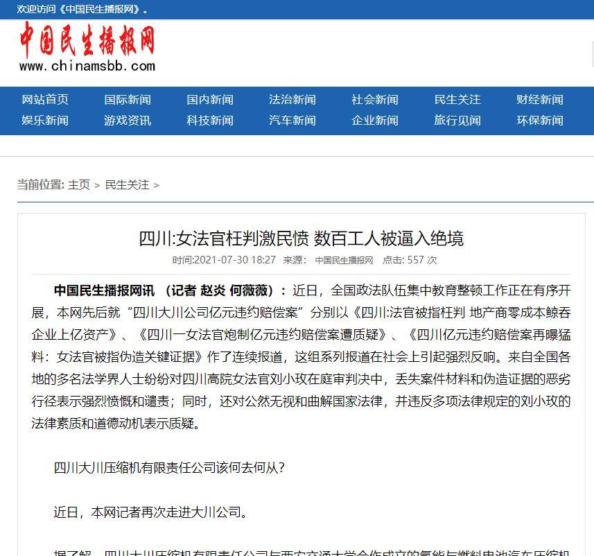 四川:女法官枉判激民愤 数百工人被逼入绝境