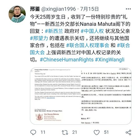 与新西兰国会议员见面 邢鉴吁关注中国人权
