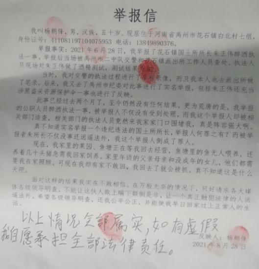 实名举报:禹州市花石镇国土所所长朱正伟醉酒执法