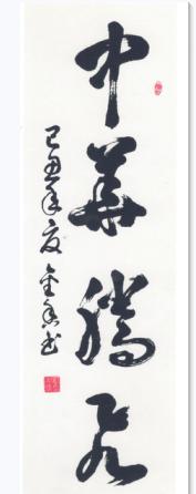 中国书法艺术家——王金香