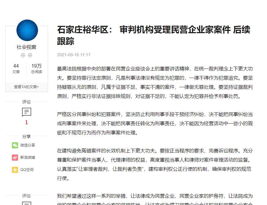 石家庄裕华区: 审判机构受理民营企业家案件 后续跟踪
