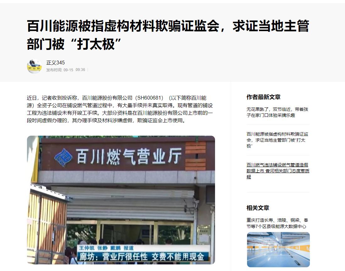 """百川能源被指虚构上市材料欺骗证监会,面对求证当地主管部门""""打太极"""""""