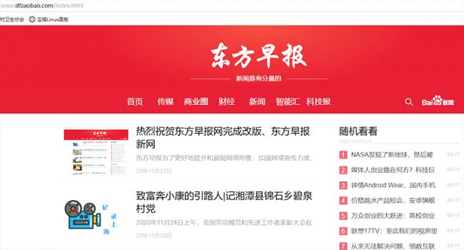 热烈祝贺东方早报网完成改版、东方早报新网络版上线