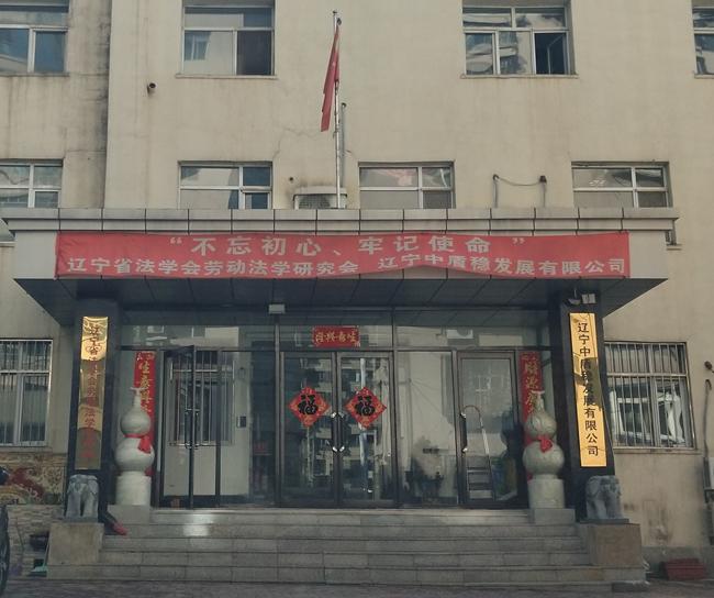 辽宁中盾稳公司涉嫌骗保 一职工认定工亡却获赔难
